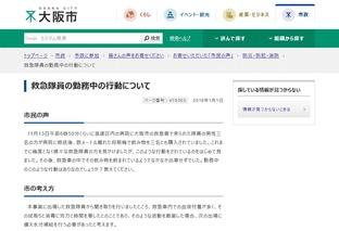 【大阪】 「救急隊員が自販機で飲み物購入」 市民からクレーム