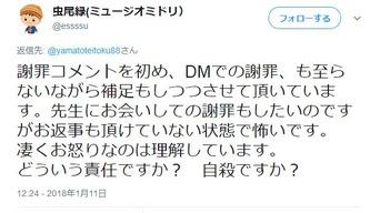 高須院長と揉めてるツイッター主、いよいよ精神的に追い込まれる「死ねばいいんですか?」