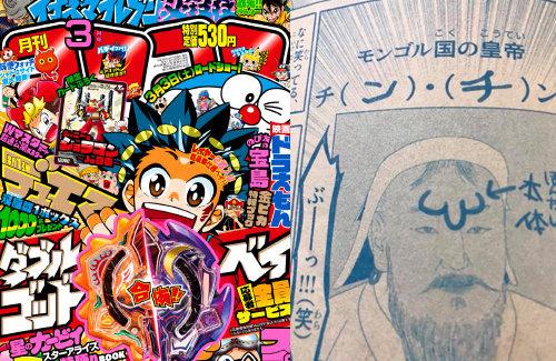 チンギスハン落書き問題で「コロコロコミック」販売中止