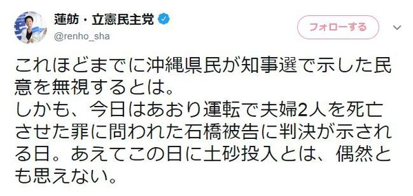 蓮舫「今日は煽り運転の石橋被告の判決日。あえてこの日に辺野古埋め立てするなんて偶然とは思えない」
