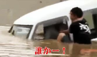 フジ「Mr.サンデー」取材班が助けを求める人を撮影し続け見殺し 溺死寸前で叫ぶも無視
