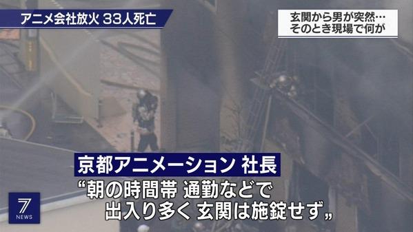 京アニ社長「来客(NHK)に備えて解錠していた」⇒NHKニュース「通勤のために施錠せず」
