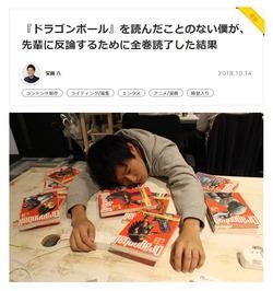 最近ドラゴンボールを読んだ若者 「よくある絵でどこかで読んだことのある物語で面白くない」