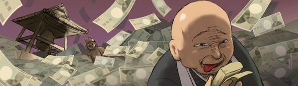 寺のプリンターで1万円札を偽造し、援助交際の少女に渡した疑い 僧侶逮捕へ
