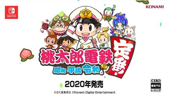 momotarou-dentetsu-for-nintendo-switch-announce-trailer