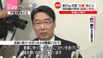 前川前事務次官が記者会見 「出会いバー通い、女性の貧困について話を聞いていた」