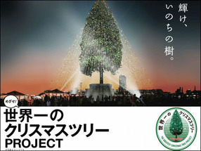 山奥で樹齢150年の大木を発見→引っこ抜いて「世界一のクリスマスツリー」に仕立てる→大炎上中