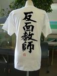 """""""反面教師"""" 縦書 書道家が書く和柄かっこいい漢字Tシャツ''"""