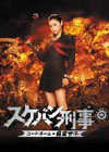 松浦亜弥×美勇伝 YO-YO GIRL MISSION ~メイキングオブ『スケバン刑事 コードネーム=麻宮サキ』~