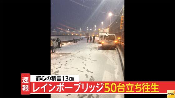 【大雪】 レインボーブリッジで車50台が立ち往生…ノーマルタイヤの車がほとんど 上下線とも通行止め