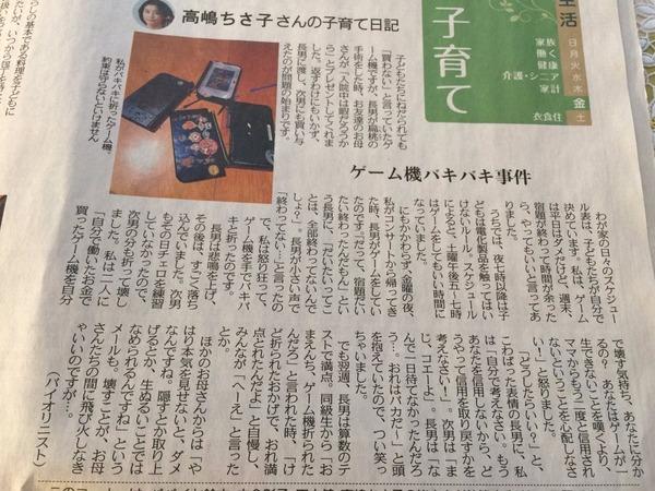 バイオリニストの高嶋ちさ子「我が家では子供は夜7時以降電化製品禁止。破ったから3DS折った」