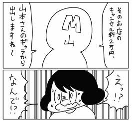 人気漫画家が世田谷区役所の「あり得ない職員の態度」をツイッターで告発。大炎上し、保坂展人区長がお詫びする騒ぎに