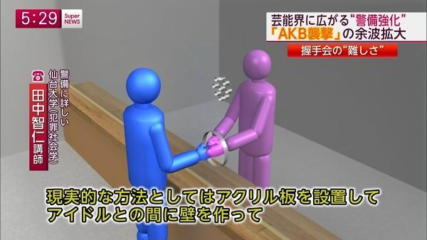 AKB握手会対策「メンバーとファンの間にアクリル板を設けて握手する」