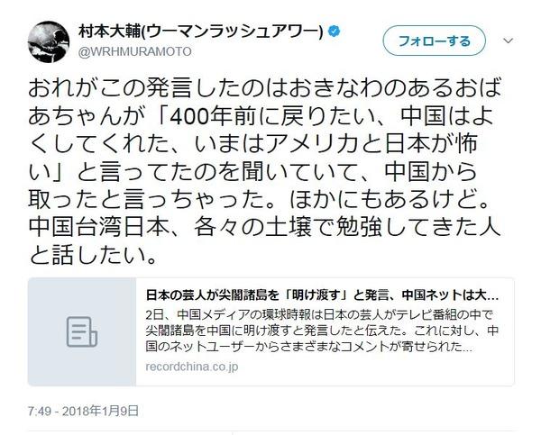 ウーマン村本「沖縄のばあちゃんが400年前に戻りたい、中国はよくしてくれたと言ってた」