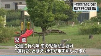 【猛暑】1キロ離れた公園で校外学習の小1児童が熱中症で死亡 「疲れた」と訴えるも歩かせる…豊田市立梅坪小学校