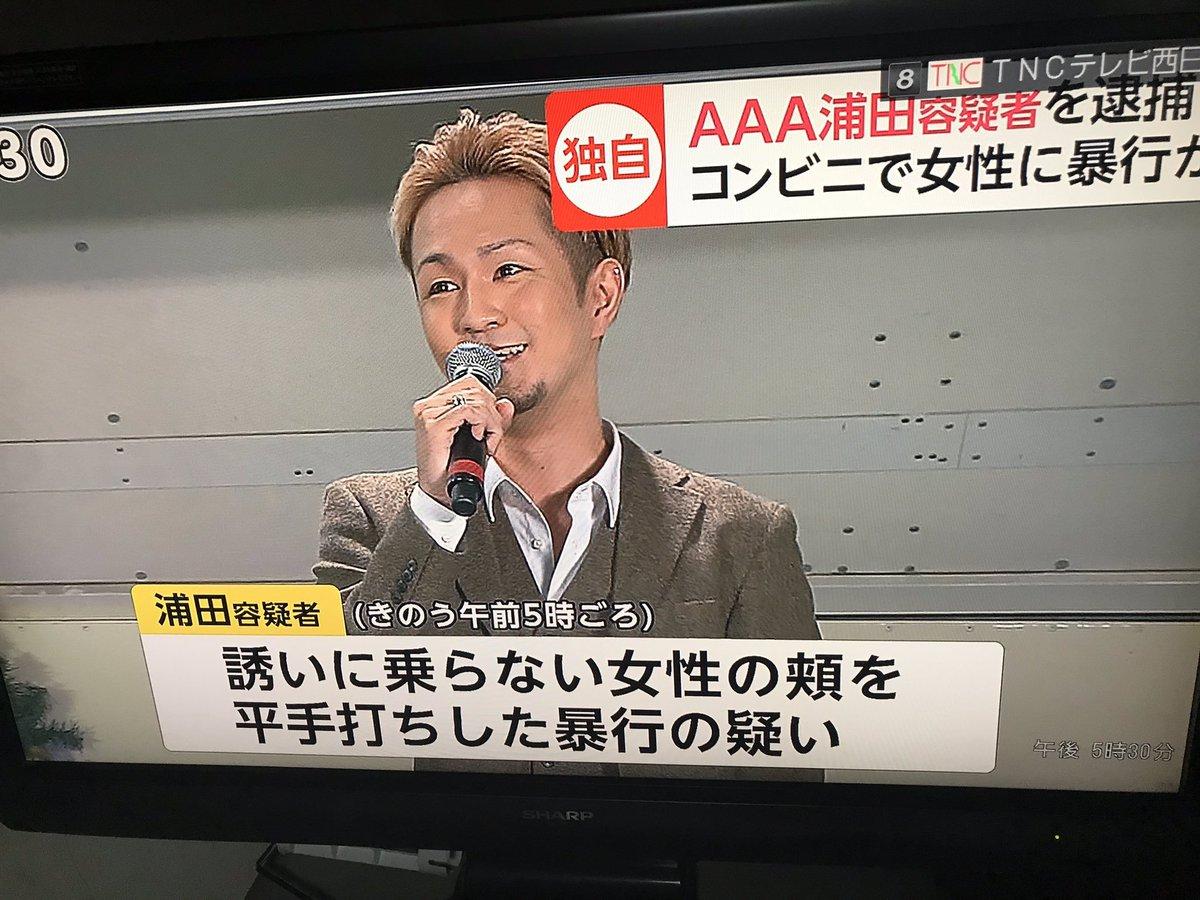 浦田直也あゆダンサー