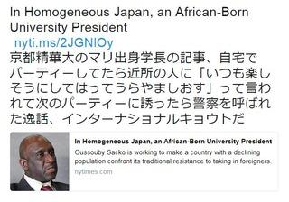 自宅パーティしていた京都の黒人、隣人に「いつも楽しそうですね」→次のパーティ誘った所警察呼ばれる