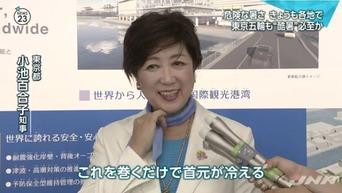 東京五輪の猛暑危ぶむ声に小池都知事「濡れタオルを首に巻くだけで首元が冷える。このことを知ってもらい活用して欲しい」
