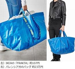 【画像】 IKEAの100円バッグとバレンシアガの23万円バッグが酷似と話題に