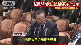 桜田大臣の2分遅刻で予算委審議は5時間ストップ
