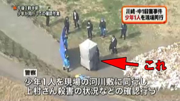 【画像】 川崎中1殺害事件の犯人現場検証がとんでもないことに! 保護しすぎ