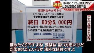 【青森】 ねぶた期間中に駐車料金1時間5000円...6万5千円を支払った人も...
