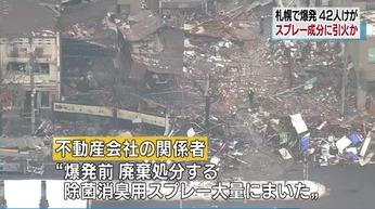 【札幌爆発】 アパマンショップ従業員「スプレー缶100本に穴を開けて湯沸かし器をつけたら爆発した」