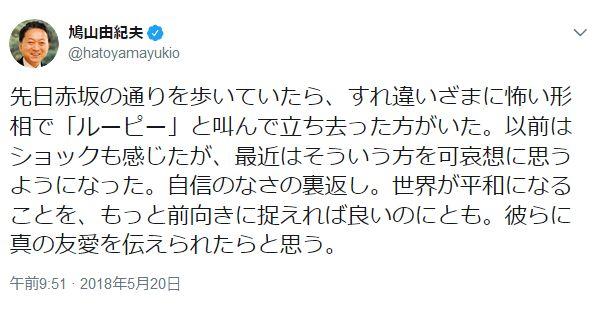 鳩山由紀夫「赤坂を歩いてたらルーピーと叫ばれた。以前はショック受けたが最近は可哀想に思う。彼らに真の友愛を伝えたい」
