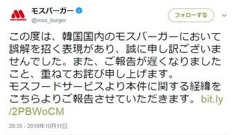 モスバーガーが謝罪、韓国の店舗で「安心してください。日本産の食材を使用しておりません」と告知