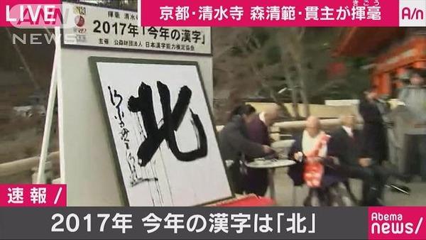 2017年「今年の漢字」は「北」に決定