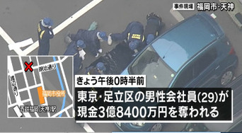 29歳男性会社員、路上で現金3億8000万円奪われる みずほ銀行福岡支店前