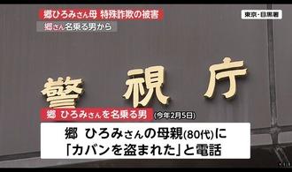郷ひろみさん母、オレオレ詐欺で200万円被害 郷ひろみさんを名乗る男から