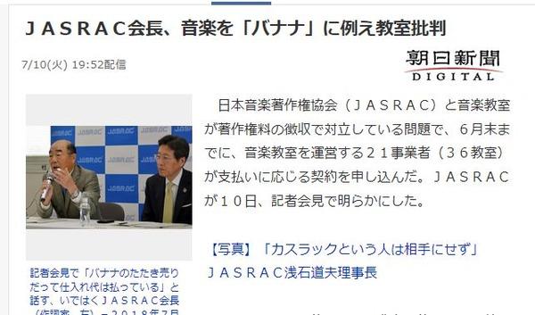 JASRAC会長、音楽教室を批判 「バナナのたたき売りだって仕入れ代は払ってる」の画像