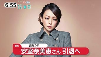 歌手の安室奈美恵さん 来年9月に引退