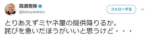 高須院長 「とりあえずミヤネ屋のスポンサー降りるか」