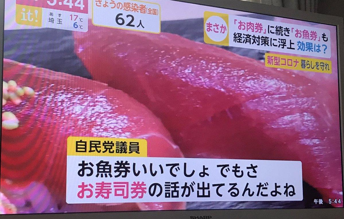 コロナ経済対策で『お肉券』『お魚券』の次は『お寿司券』か 自民議員「寿司食べに行ってもらった方がみんな喜ぶ」