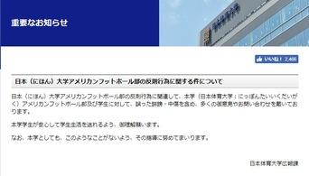 【誤爆】「日本体育大学」に抗議殺到
