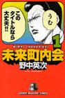 未来町内会 1 (1) (少年マガジンコミックス)