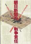 朝日新聞の戦争責任—東スポもびっくり!の戦争記事を徹底検証