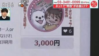 プロのイラストレーターに依頼→3万円 アマに依頼→2500円 NHKが紹介「プロの仕事を奪うな」批判殺到