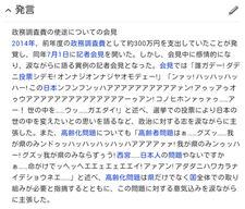 「ンァッ! ハッハッハッハー! この日本ンフンフンッハアアアアアアアアアアァン!」…野々村竜太郎兵庫県議のWikipediaが酷いことに