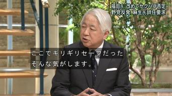 【報ステ】 後藤謙次氏「セクハラ問題、テレビ朝日はギリギリセーフ」