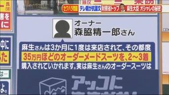 麻生太郎氏が一着35万円するスーツを着ていたと判明!TBSが報じ、ネットで話題に