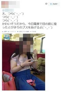 【Twitter】高校生が「目の前に座ったとびきりのブス」と盗撮して公開→教育委員会に苦情殺到