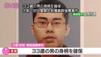 警官襲撃、飯森裕次郎容疑者(33)を逮捕 箕面市の路上で寝転んでいたところを確保