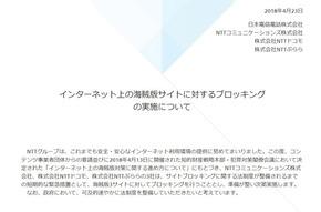 NTT 漫画やアニメなどの違法コンテンツサイトを遮断へ…「ぷらら」「OCN」「ドコモ」の3社