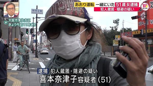 【きもと】 あおり運転同乗者の「ガラケー女」こと喜本奈津子(51)逮捕