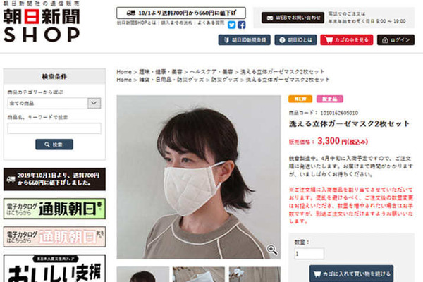 20200416-00620577-shincho-000-2-view