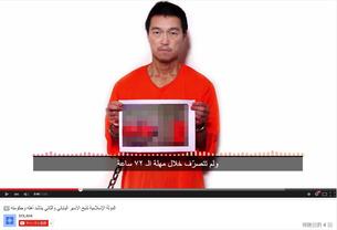 イスラム国が新たなメッセージか 湯川さん「殺害」と主張、後藤さんとの人質交換を要求