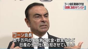 ゴーン容疑者、数千万円の家族旅行の代金や飲食代などを日産に負担させてた